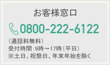 お電話でのお問い合せ:03-5326-3230(※9時〜17時 ※土日、祝祭日、年末年始は除く)