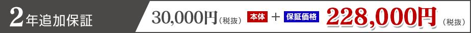 2年追加保証 本体+保証価格 228,000円(税抜)
