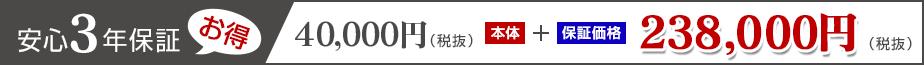 安心3年保証 本体+保証価格 238,000円(税抜)