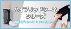 ハイブリッドシーネシリーズ 専用ギプスシーネ+シーネホルダー
