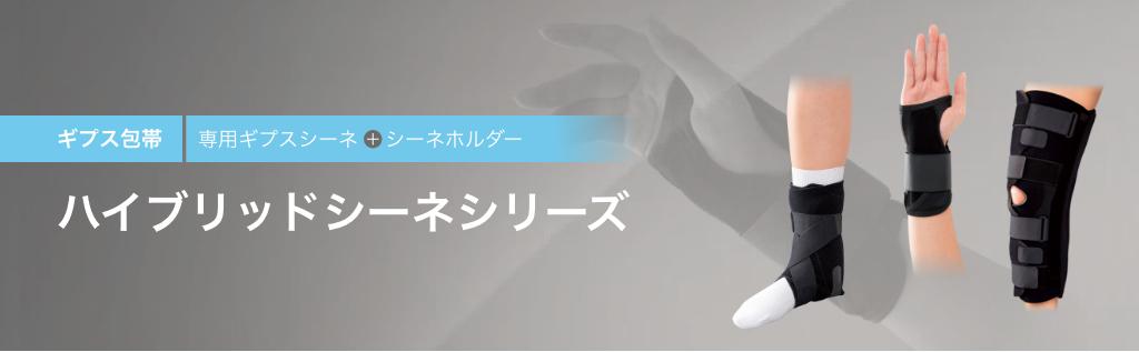 ギプス包帯 専門ギプスシーネ+シーネホルダー