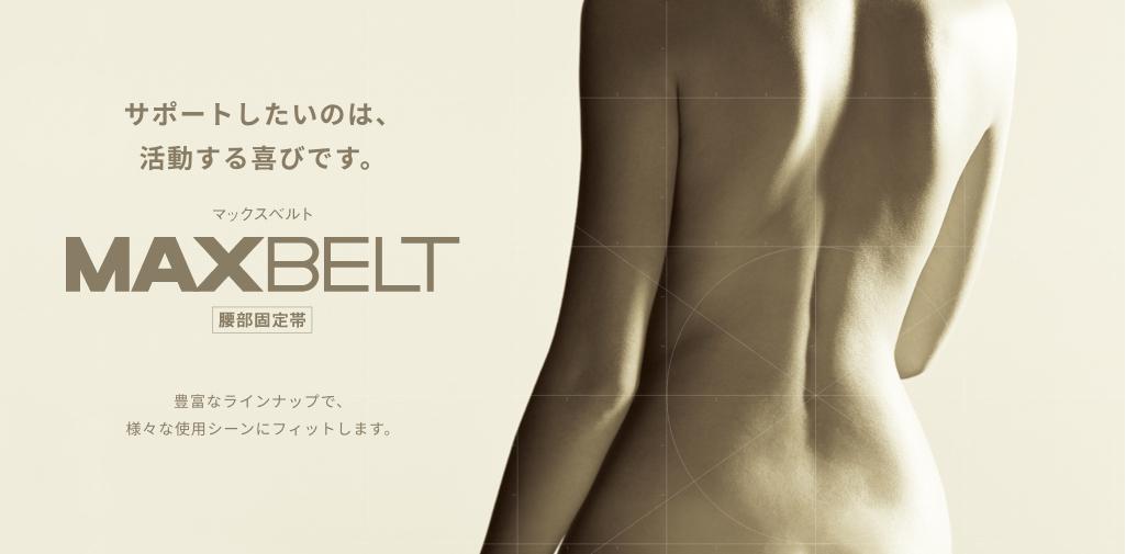 サポートしたいのは、活動する喜びです。 MAXBELT 腹部固定帯 豊富なラインナップで、様々な使用シーンにフィットします。