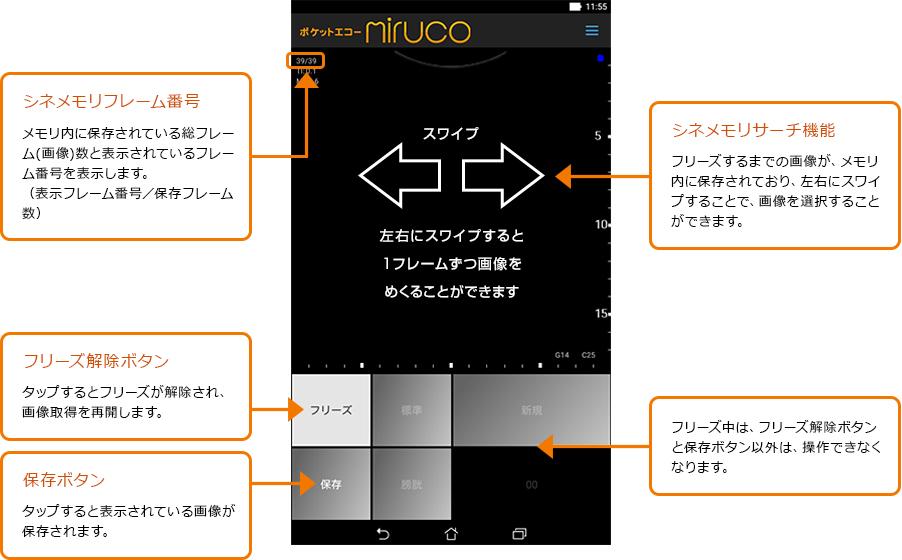 「miruco」(ミルコ)のデータ保存方法〈フリーズ中メイン画面〉イメージ