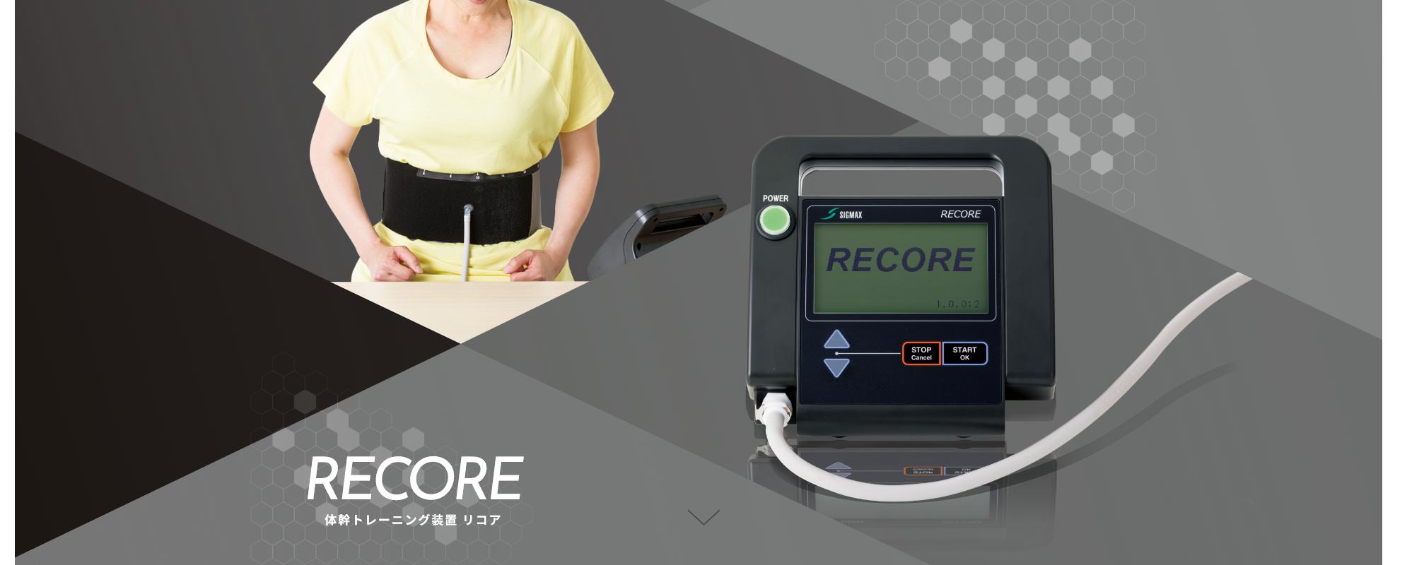 体感トレーニング装置 RECORE