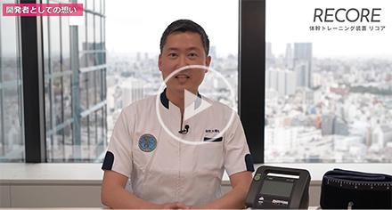 共同開発者 金沢大学附属病院 整形外科 医師 加藤仁志先生 インタビュー