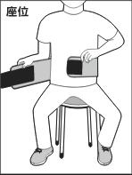基本姿勢 イメージ