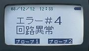 エラー4 回路異常