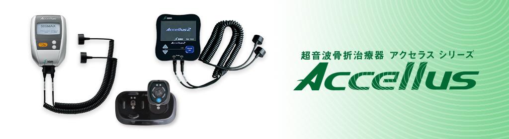 超音波骨折治療器 アクセラスシリーズ