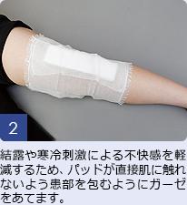 2,結露や寒冷刺激による不快感を軽減するため、パッドが直接肌に触れないよう患部を包むようにガーゼをあてます。
