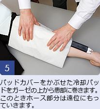 5,パッドカバーをかぶせた冷却パッドをガーゼの上から患部に巻きます。このときホース部分は遠位にもっていきます。