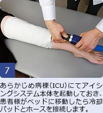 7,あらかじめ病棟(ICU)にてアイシングシステム本体を起動しておき、患者様がベッドに移動したら冷却パッドとホースを接続します。