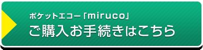 ポケットエコー「miruco」 ご購入お手続きはこちら