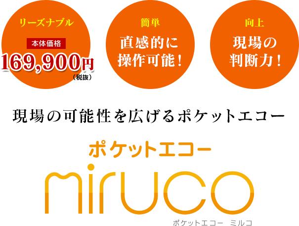 現場の可能性を広げるポケットエコー「miruco(ミルコ)」2016年7月1日(金)発売開始!