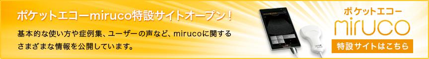 ポケットエコー miruco 特設サイト オープン!