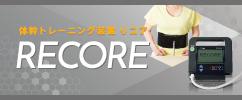 RECORE_バナー小ヨコ