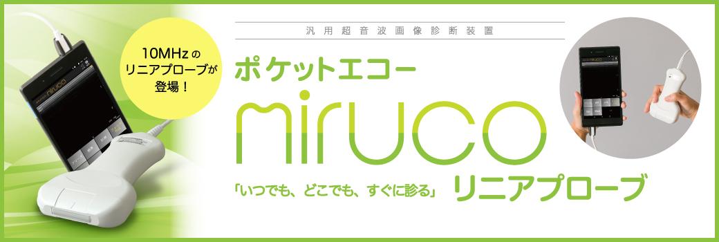 「ポケットエコー miruco リニアプローブ」特設サイト
