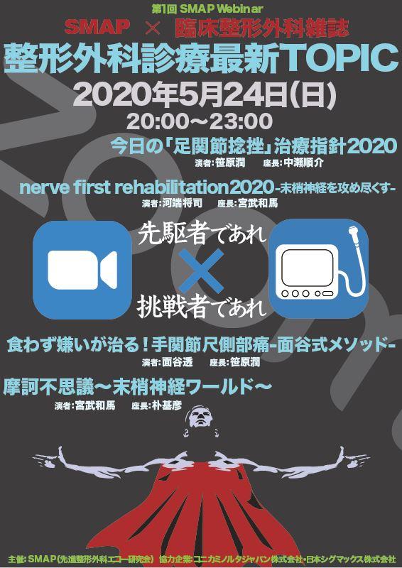 202004_第1回SMAP_Webinar