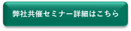 202006_ボタン_共催セミナー_01