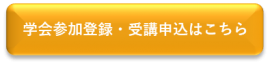 202006_ボタン_参加申込_01