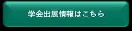 202006_ボタン_学会出展_01