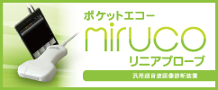 202006_miruco_小バナー