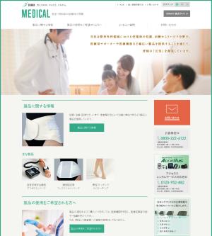 202007_患者様向けサイト改修_01