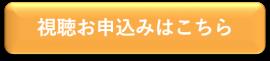 202010_ボタン_視聴申込_01