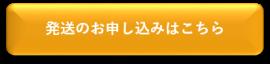 202011_ボタン_発送込_01