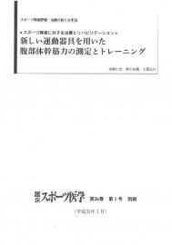 202011_新しい運動器具を用いた腹部体幹筋力の測定とトレーニング_加藤仁志先生