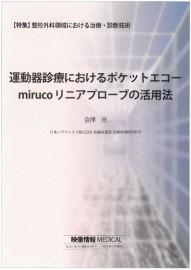 202011_運動器診療におけるmirucoの活用法_金澤亮