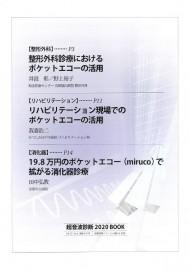 202011_2020年5月映像情報メディカル増刊号