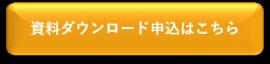 202011_ボタン_資料ダウンロード_01