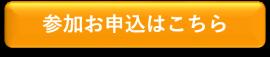 202101_ボタン_参加申込_01