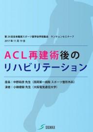 202101_ランチョンセミナー7まとめ_ACL再建術後のリハビリテーション(小柳 磨毅先生)