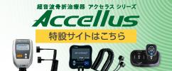 202011_accellus_b