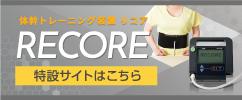 202011_recore_b