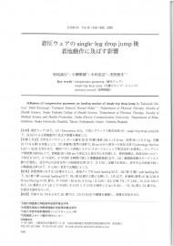 202103_着圧ウェアのsingle-leg drop jump後着地動作に及ぼす影響_松尾先生