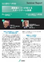 202103_JOSKAS-JOSSMセミナーレポート_熊井先生_01