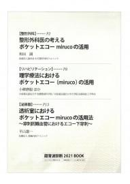 202105_超音波診断BOOK2021
