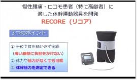 202105_RECORE_受賞_03