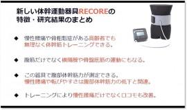 202105_RECORE_受賞_04