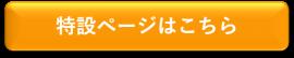 202106_ボタン_特設ページ誘導