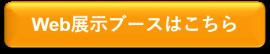 202106_ボタン_Web展示ページ誘導