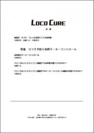 202107_LocoCure別刷