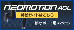 202108_neomotion
