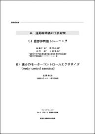 202108_ペインクリニック別刷_03